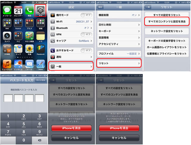 iPhone 設定 → 一般 → リセット