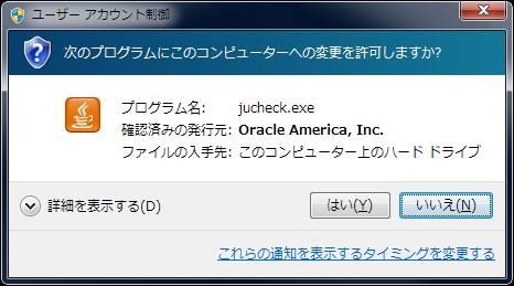 毎日Java Update(jucheck.exe)が通知されてしまう。 - ah-2.com