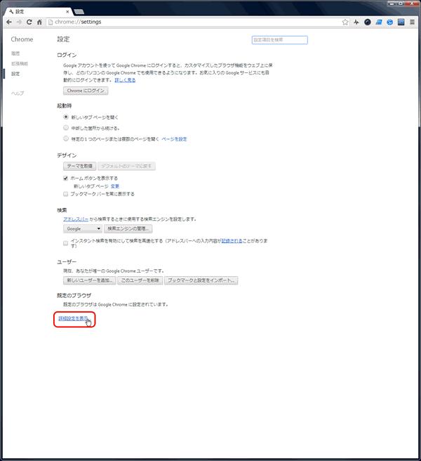 Google chrome 詳細設定を表示