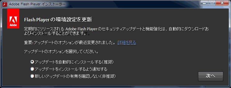 Flash Update Option