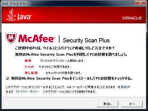 java update McAfee
