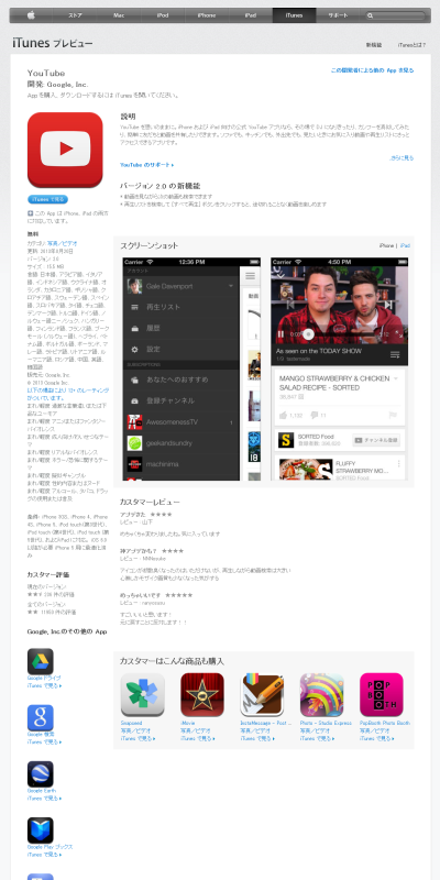 iPhone_Youtube_App