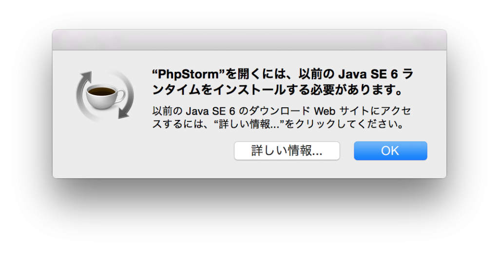 PHP Storm Yosemite launch messege.