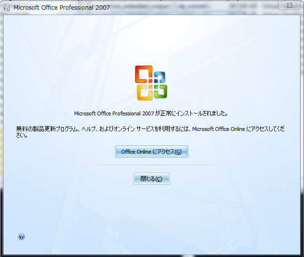office2007_installSucceded