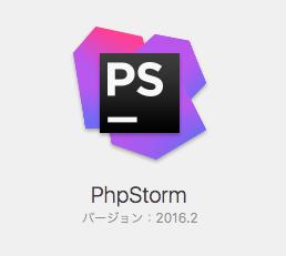 PhpStormの使用可能メモリを増やす方法 - ah-2 com