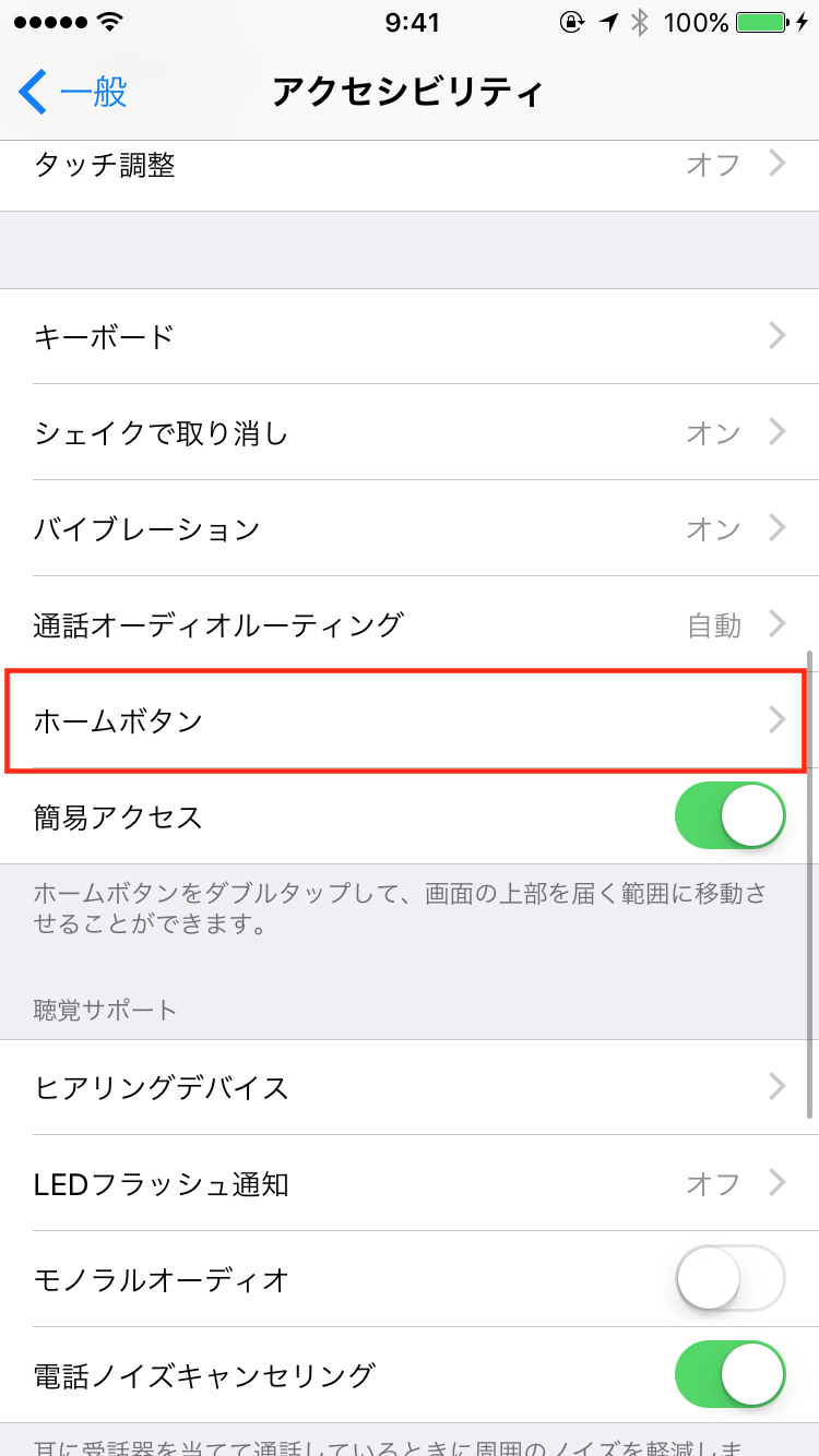 iOS10_setting_home_button