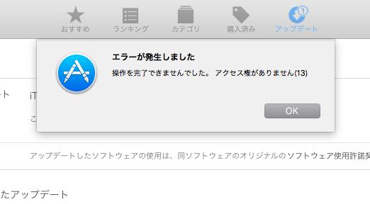 image from macOS(Sierra ver.10.12.5)のApp Storeで「エラーが発生しました」